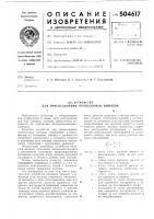 Патент 504617 Устройство для присоединения проволочных выводов
