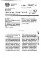 Патент 1796827 Механическая трансмиссия