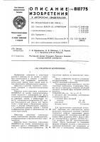 Патент 810775 Смазочная композиция