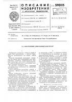 Патент 590115 Внутренний самоходный центратор