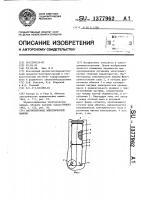 Патент 1377962 Магнитопровод электрической машины