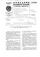 Патент 975494 Индикатор эффективности плавания парусного судна при лавировке на ветер