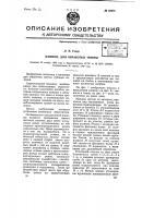 Патент 68275 Машина для обработки тресты