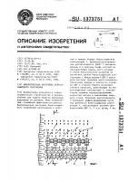 Патент 1373751 Биологическая застройка берегозащитного сооружения