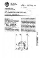 Патент 1675503 Способ возведения трубы под высокой насыпью