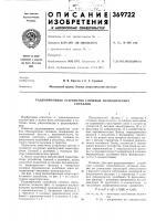 Патент 369722 Радиоприемное устройство сложных периодических