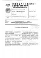 """Патент 320624 Рабочий орган валкователя"""":'ч,!яг; .>&..4гл.-;"""