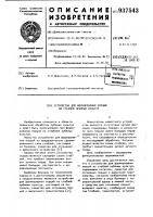 Патент 937543 Устройство для формирования порций из стеблей лубяных культур