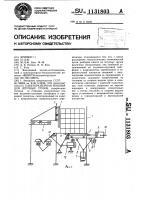 Патент 1131803 Пакеторазборная машина для штучных грузов