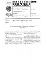 Патент 210981 Способ приготовления сухой смеси электродногопокрытия