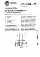 Патент 1331984 Пломбирующее устройство