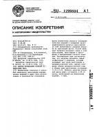 Патент 1299804 Способ формования изделий из полусухих масс