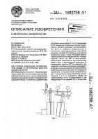 Патент 1682758 Способ измерения несоосности валов и устройство для его осуществления