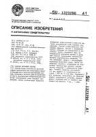 Патент 1323290 Способ дуговой сварки
