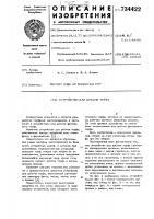 Патент 734422 Устройство для добычи торфа