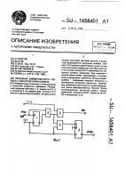 Патент 1658401 Приемник биимпульсного сигнала с обнаружением ошибок