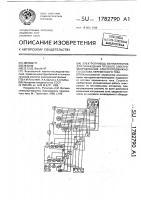 Патент 1782790 Электропривод вентиляторов для охлаждения тягового электрооборудования электроподвижного состава переменного тока