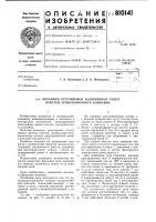 Патент 810141 Механизм регулировки жалюзийныхрешет очистки зерноуборочногокомбайна