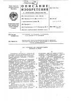 Патент 606793 Устройство для поштучной выдачи деревьев из пачки