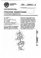 Патент 1059417 Устройство для определения положения объекта относительно основания