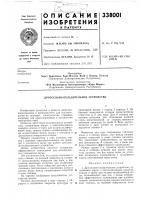 Патент 338001 Дроссельно-охладительное устройство