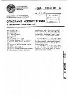Патент 1035110 Способ получения целлюлозы