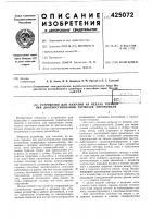 Патент 425072 Патент ссср  425072