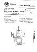 Патент 1537954 Теплообменник-смеситель