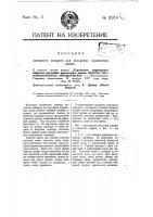 Патент 11974 Вытяжной аппарат для кольцевых прядильных машин