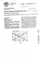 Патент 1693364 Способ измерения внутреннего диаметра полых электропроводящих изделий