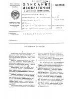 Патент 632866 Приводное устройство