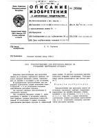Патент 285808 Приспособление для крепления линеек на угольнике чертежного прибора