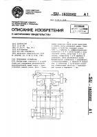 Патент 1633502 Переходное устройство
