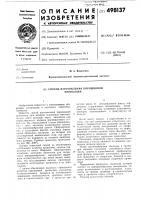 Патент 498137 Способ изготовления порошковой проволоки
