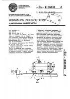 Патент 1186446 Устройство для сборки и сварки труб
