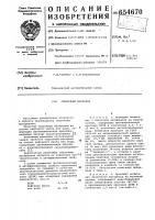 Патент 654670 Смазочный материал
