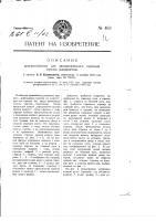 Патент 463 Приспособление для автоматического перевода стрелок машинистом