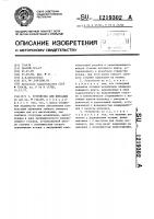 Патент 1219302 Устройство для фиксации