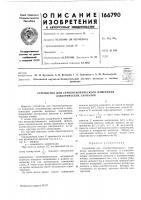 Патент 166790 Устройство для стробоскопического измерения электрических сигналов
