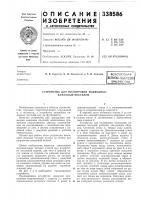 Патент 338586 Устройство для планировки подводных