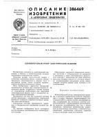 Патент 386469 Клювообразный ротор электрической машины