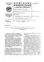 Патент 485571 Устройство для автоматического вызова абонентов атс