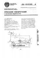 Патент 1010163 Способ отделения короткого волокна лубяных культур от костры
