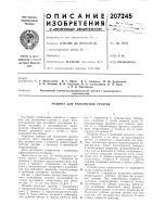 Патент 207245 Машина для уплотнения грунтов