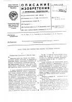 Патент 521105 Стенд для сборки под сварку мостовых кранов