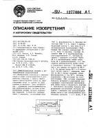 Патент 1277404 Дифференциальная система с автоматической балансировкой