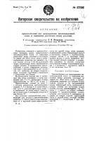 Патент 27692 Приспособление для предохранения железнодорожной колеи от изменения расстояния между рельсами