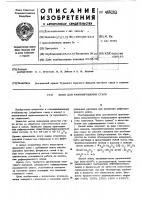 Патент 466283 Шлак для рафинирования стали