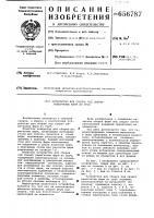 Патент 656787 Устройство для сборки под сварку решетчатых ферм из труб