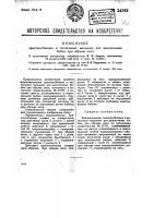 Патент 34362 Приспособление к мотальным машинам для выключения бобин при обрыве нити